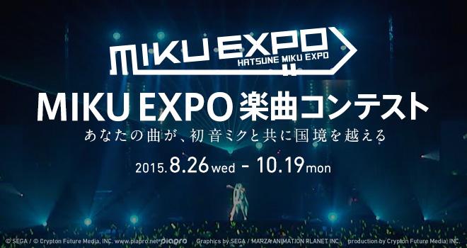 cfm_miku_expo_contest