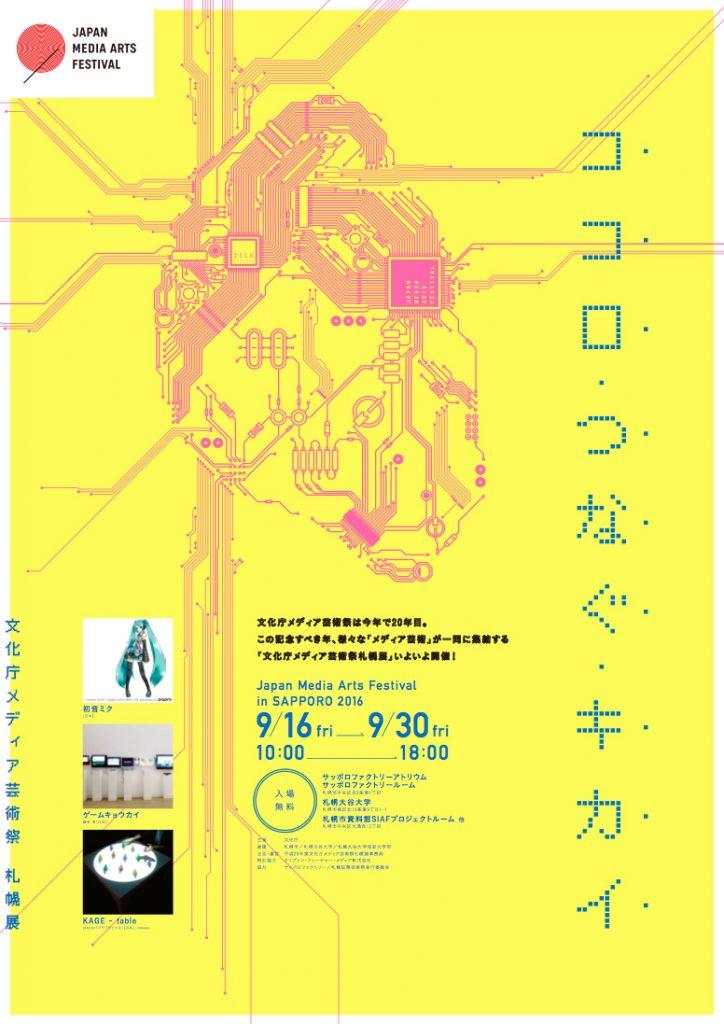 mediaarts-poster