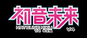 logo_mikuv4c